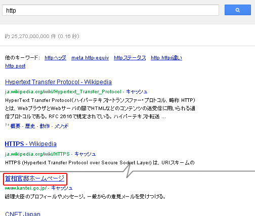「http」検索結果に首相官邸のページが